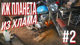"""ИЖ ПЛАНЕТА из ХЛАМА  Первый запуск/""""Проводка"""""""
