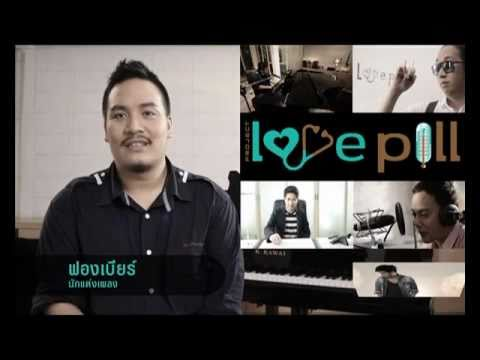 Scoopเปิดตัว Project Love Pill (official)
