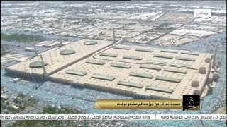 """مسجد """" نمرة """" أهم المعالم في مشعر عرفات .. تعرفوا عليه بالتفاصيل"""