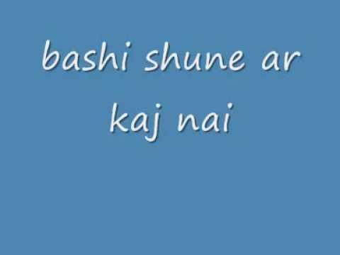 Bangla folk song-bashi shune ar kaj nai