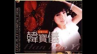 韓寶儀 曼麗 蔓莉 曼莉【KARAOKE】Han Bao Yi『MAN LI』80年代情歌天後百萬暢銷經典懷舊金曲新馬歌後華語流行老歌 一樣的青山一樣的綠水只有我和你