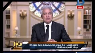 العاشرة مساء| مكالمة مبكية لوالدة أحد الشهداء تطالب بالقصاص وسرعة المحاكمة ..