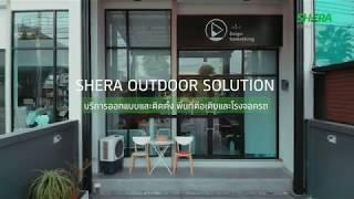 SHERA Outdoor Solution บริการติดตั้งต่อเติมพื้นที่ใช้สอย