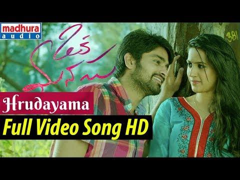 Oka Manasu Movie Video Songs || Hrudayama Full Video Song HD | Madhura Audio