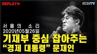 """[서울의 소리] 기재부 중심 잡아주는 """"경제 대통령"""" …"""