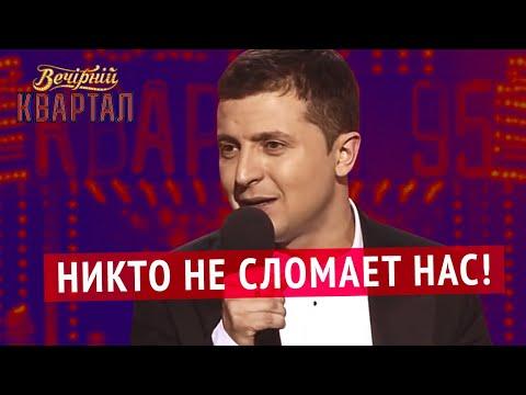 Владимир Зеленский: Власть - это экзамен!