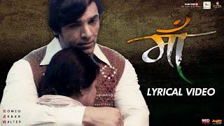 Maa | Lyrical | RAW | Ankit Tiwari | John Abraham | Mouni Roy | Jackie Shroff