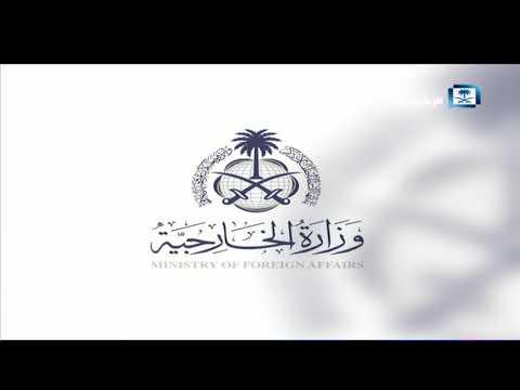 #المملكة تؤكد على موقفها الثابت والمبدئي من هضبة #الجولان وأنها أرض عربية سورية محتلة
