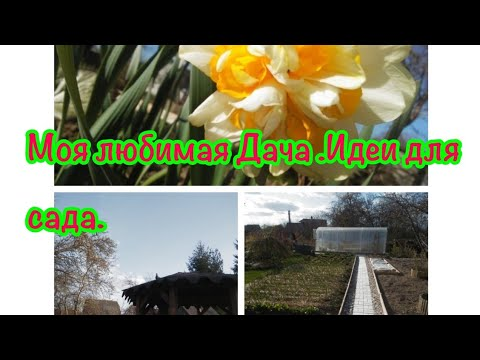 Моя любимая дача 22.04.2020.Идеи для сада своими руками. Весенние работы продолжаются. Обзор.
