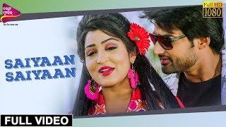 Ore Saiyaan | Official Full Video | Mana Khali Tate Chanhe  | Sambit, Ankita |Tarang Music