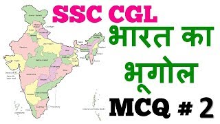 Indian geography for ssc cgl  MCQ part 2   general awareness in Hindi   GK for competitive exam