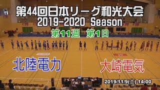 第44回日本ハンドボールリーグ和光大会 大崎電気vs北陸電力