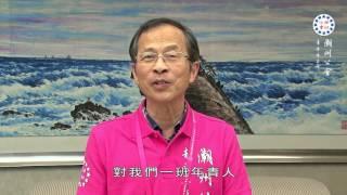 香港九龍潮州公會青年委員會第一屆潮思會 (完整版)