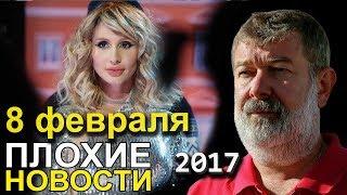 Вячеслав Мальцев  Плохие новости  Артподготовка  8 февраля 2018