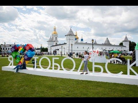 Россия. Город Тобольск 2019