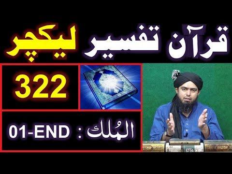322-Lecture : Surah-e-MULK Ayat No. 01 to END (21-April-2019)
