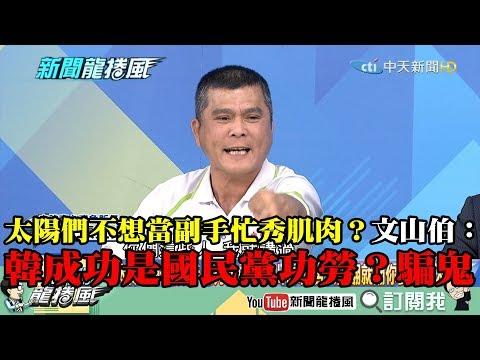【精彩】太陽們不想當副手忙秀肌肉? 文山伯:韓的成功是國民黨功勞?你騙鬼!