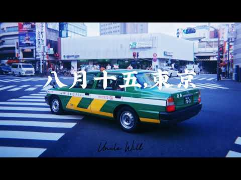 Uncle Will — 八月十五,東京
