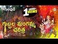 Gogulapudi  GogulapudiGubbala Mangamma Charitra    Durga Devi Devotional Songs    Telangana Folks