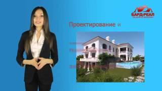 Ремонтно-строительная компания «БАРД-РЕАЛ»(Компания «БАРД-РЕАЛ» (Киев) оказывает профессиональные строительные услуги и выполняет полный цикл работ..., 2014-05-12T20:58:39.000Z)