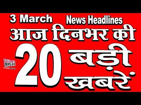 3 March News | Aaj Dinbhar Ki Badi Khabren | Latest News | Taja Samachar | Aaj Tak | Mobile News 24.