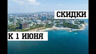 Недвижимость в Анапе - ВСЕ СКИДКИ НА КВАРТИРЫ к 1 июня!