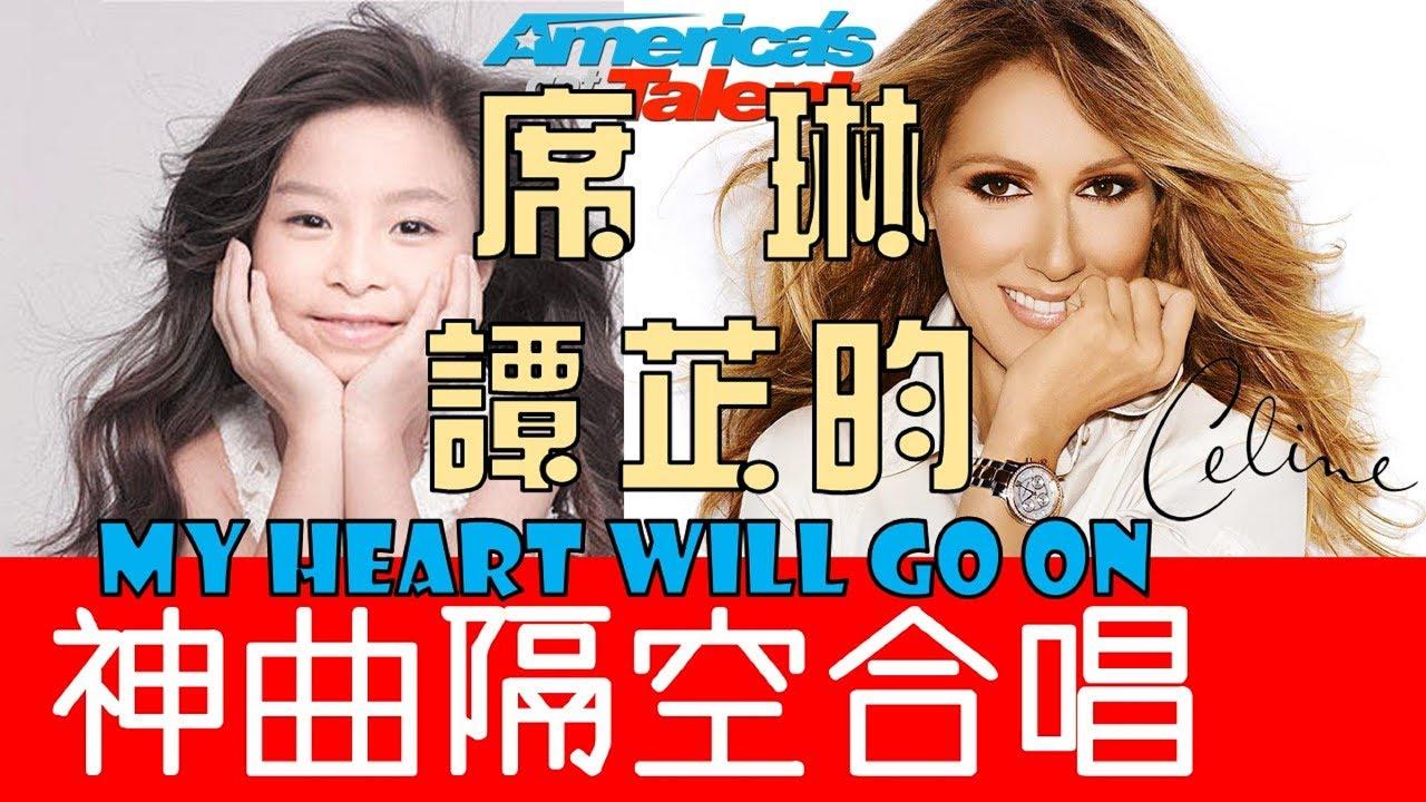 #3【閃亮節奏】My heart will go on《我心永恆》譚芷昀Cover席琳狄翁-中英歌詞對照+混音 - YouTube
