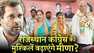 चुनाव से पहले राजस्थान बीजेपी के लिए बड़ी खुशखबरी !  INDIA NEWS VIRAL