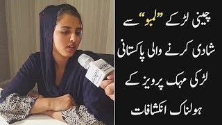 Chinese Ladke Lambu Se Shadi Karne Wali Pakistani Ladki Mehak Parvaiz Ke Holnak Inkashafat