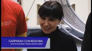 Артисты династии Суанбековых - в Нижнетагильском цирке
