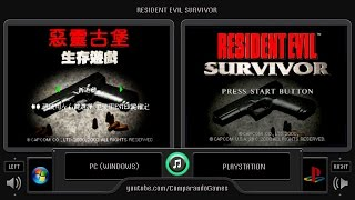 Resident Evil Survivor (PC vs Playstation)  Side by Side Comparison (Biohazard Gun Survivor)
