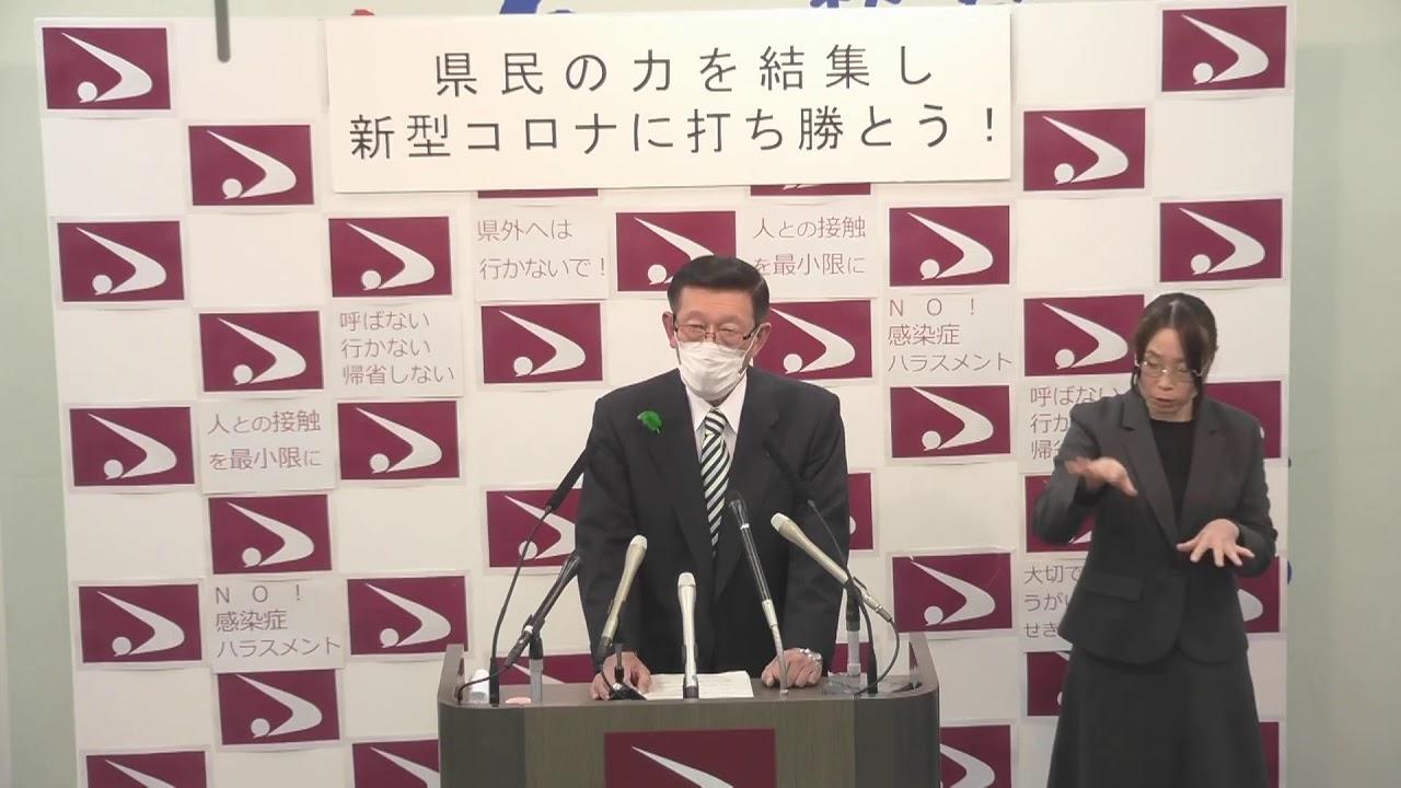 コロナ 感染 最新 秋田 ウイルス 県 者