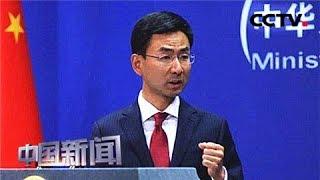 [中国新闻] 中国外交部:望美方认清形势回归正轨 | CCTV中文国际