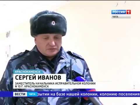 ГТРК Чита   Вести Новую тюрьму с телевизором, душем и холоди