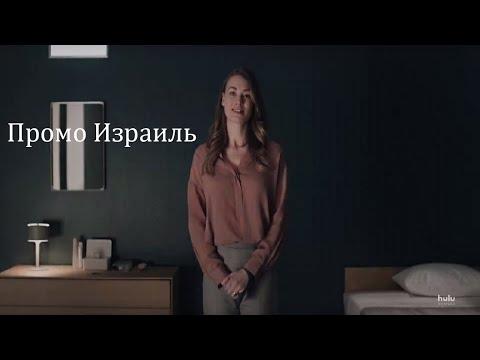 Рассказ Служанки 3 сезон 12 серия трейлер Израиль с русскими субтитрами / Handmaid's Tale Se3Ep12