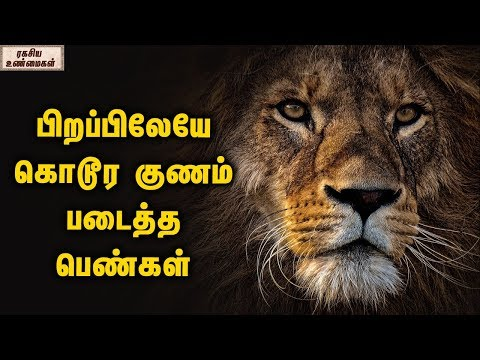 Most Cruel Women Based On Zodiac Signs || Unknown Facts Tamil