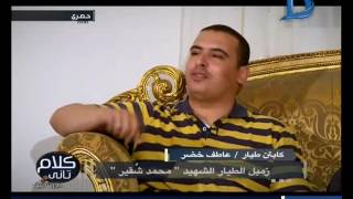 فيديو.. والد قائد الطائرة المنكوبة: «محمد أكفأ واحد بالشركة.. والوزير عارفهأكتر مني» | المصري اليوم