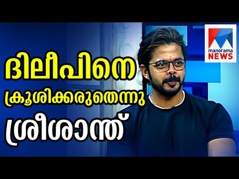 Don't crucify Dileep until proves guilty says Sreesanth   | Manorama News