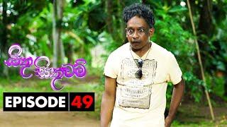 Bithusithuwam - බිතුසිතුවම් | Episode 49 - (2020-07-29) | @Sri Lanka Rupavahini Thumbnail