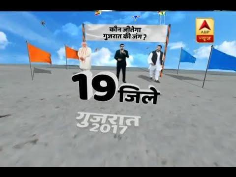 गुजरात में पहले चरण का चुनाव कल, 89 सीटों पर डाले जाएंगे वोट