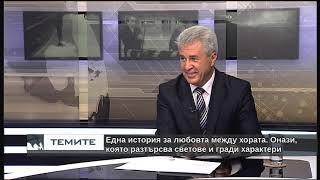 """""""Темите"""" с гост Мария Касимова-Моасе – 21.09.2018 (част 2)"""
