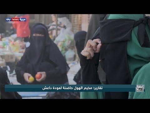 أمهات داعشيات.. خطر داهم وقنابل موقوتة  - نشر قبل 5 ساعة