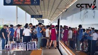 [中国新闻] 中秋节火车票开售 短途线路销售火爆 | CCTV中文国际