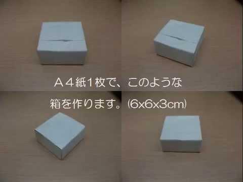 折り方 a4用紙 箱 折り方 : A4紙おりがみ1枚で蓋付き箱の ...