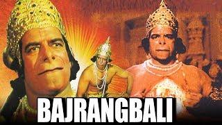 Bajrangbali (1976) Full Hindi Movie   Dara Singh, Biswajeet, Moushumi Chatterjee, Durga Khote