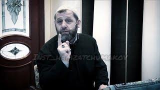 Шейх Хамзат Чумаков про сложную ситуацию в Ингушетии (05.10.2018г).
