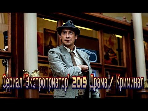 Сериал «Экспроприатор» (2019) смотреть исторический фильм 16 серий на Первом - Трейлер-анонс