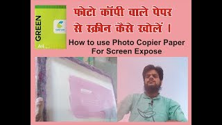How to  use photo copier paper for screen expose screen printing video