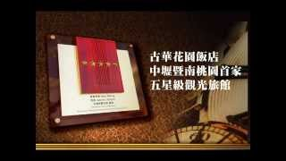 古華花園飯店Hotel Kuva Chateau-形象影片 Hotel Kuva Chateau Image Movie