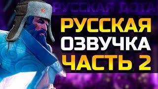 Новая русская озвучка на героев Dota 2 ЧАСТЬ 2